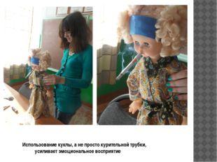 Использование куклы, а не просто курительной трубки, усиливает эмоциональное