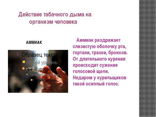 Действие табачного дыма на организм человека Аммиак раздражает слизистую обо...