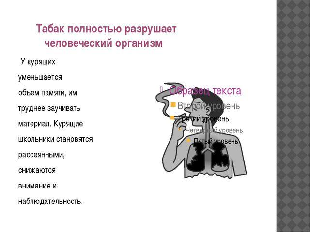 Табак полностью разрушает человеческий организм У курящих уменьшается объем...