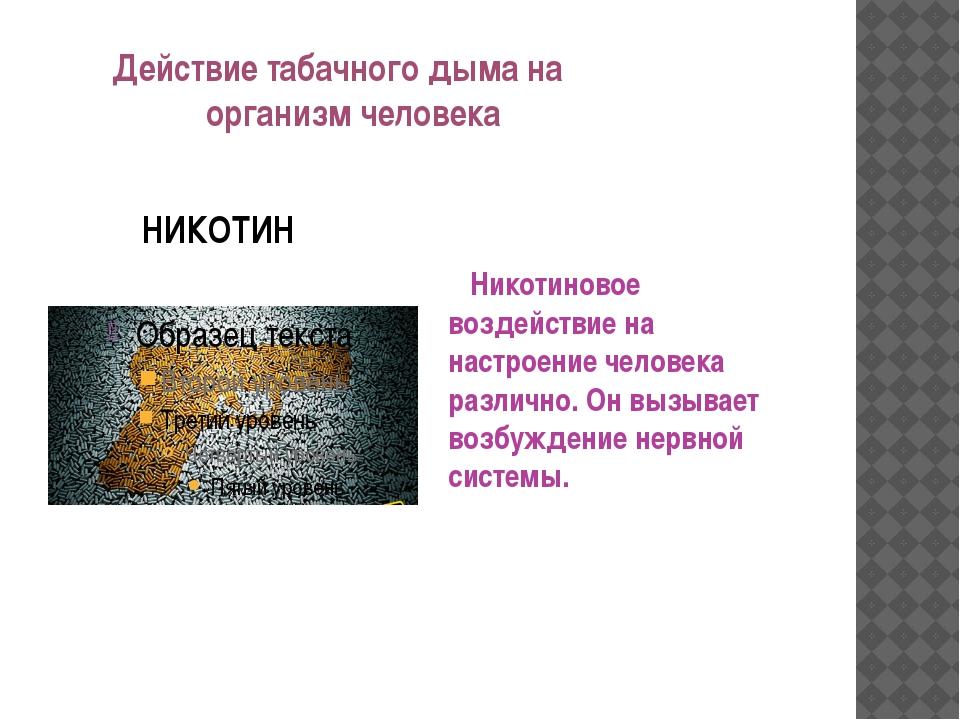 Действие табачного дыма на организм человека Никотиновое воздействие на наст...