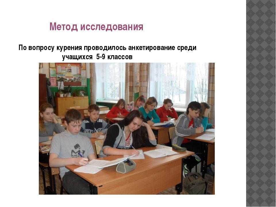 Метод исследования По вопросу курения проводилось анкетирование среди учащих...