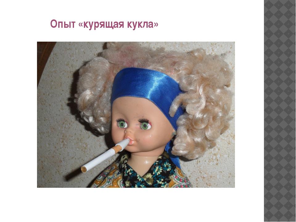 Опыт «курящая кукла»