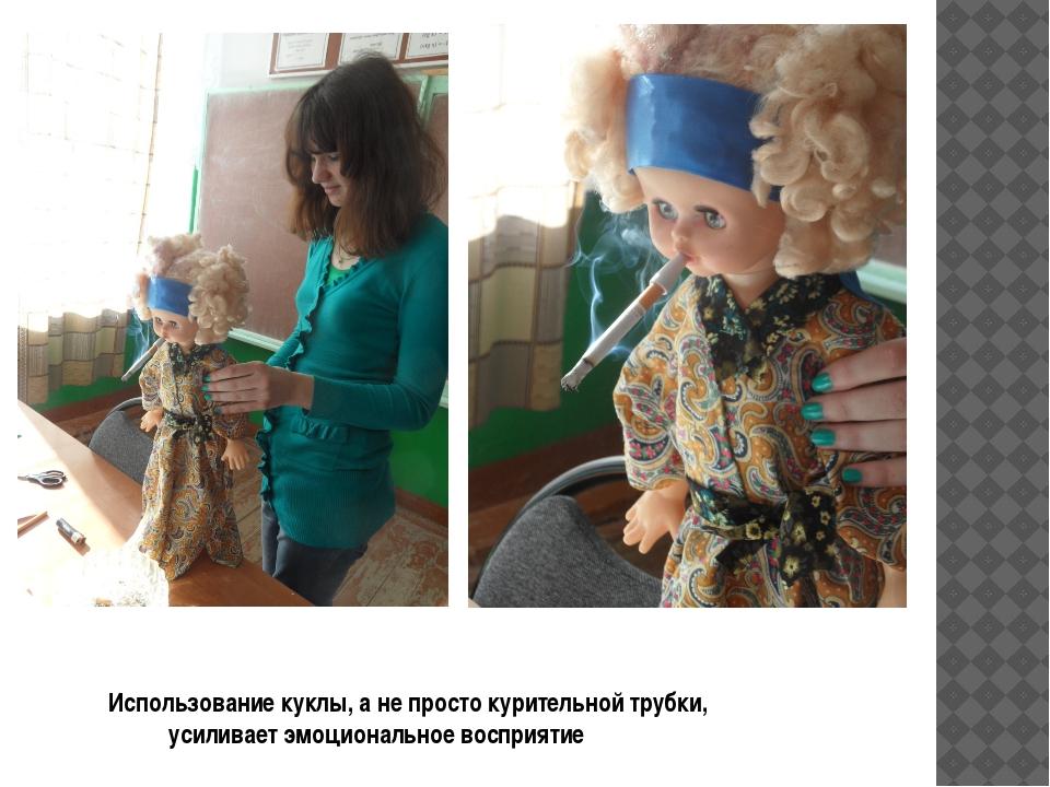 Использование куклы, а не просто курительной трубки, усиливает эмоциональное...