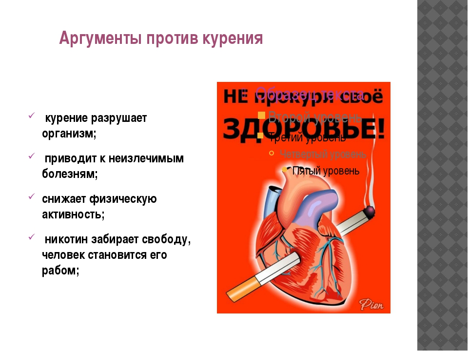 Аргументы против курения курение разрушает организм; приводит к неизлечимым...