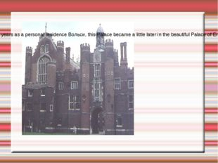 HAMPTON Court Built in 1515-1520 years as a personal residence Вольси, this P