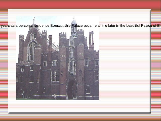 HAMPTON Court Built in 1515-1520 years as a personal residence Вольси, this P...