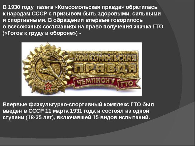 В1930 году газета «Комсомольская правда» обратилась кнародам СССР спризыво...