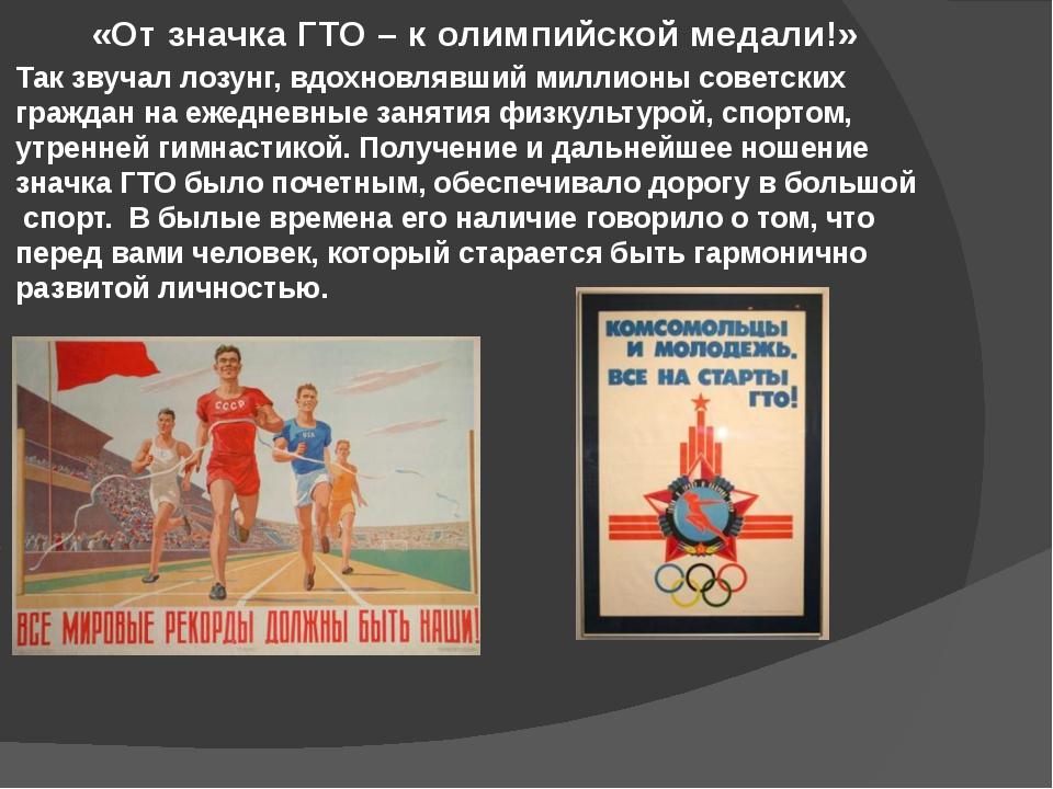 «От значка ГТО – к олимпийской медали!» Так звучал лозунг, вдохновлявший милл...
