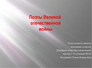 Поэты Великой отечественной войны Подготовила учитель начальных классов Донец
