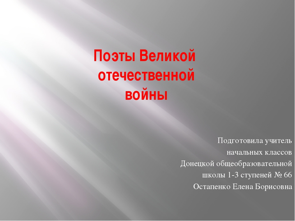 Поэты Великой отечественной войны Подготовила учитель начальных классов Донец...
