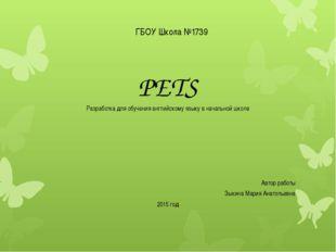 ГБОУ Школа №1739 PETS Разработка для обучения английскому языку в начальной ш