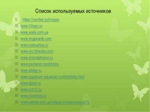 Список используемых источников https://yandex.ru/images www.10tops.ru www.wal