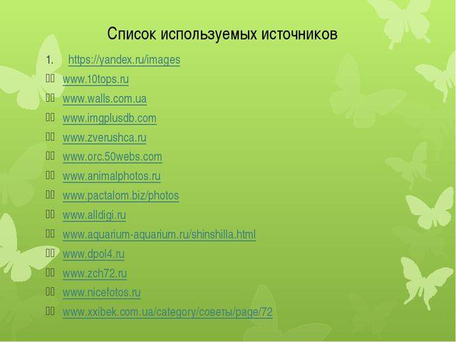 Список используемых источников https://yandex.ru/images www.10tops.ru www.wal...