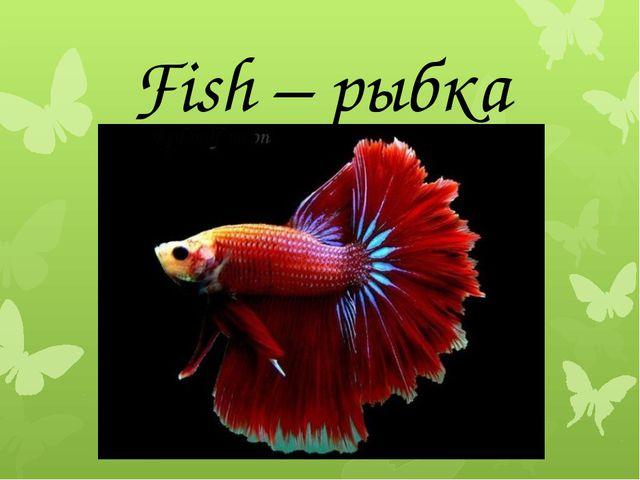 Fish – рыбка