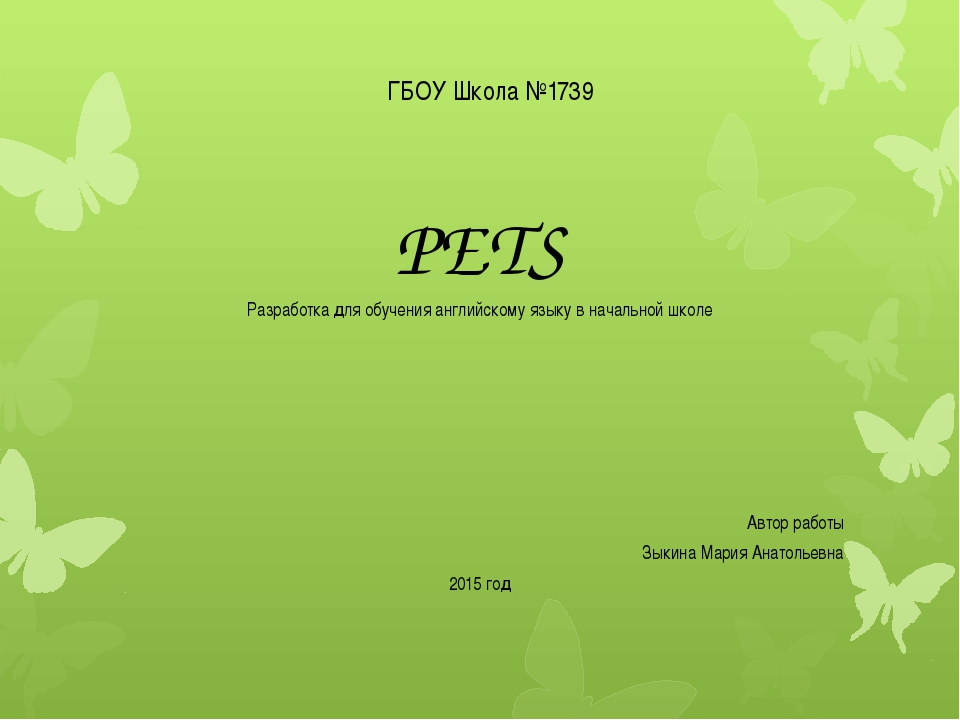 ГБОУ Школа №1739 PETS Разработка для обучения английскому языку в начальной ш...