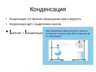 Конденсация Конденсация- это явление превращения пара в жидкость. Конденсация