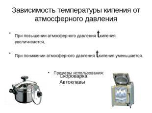 Зависимость температуры кипения от атмосферного давления При повышении атмосф