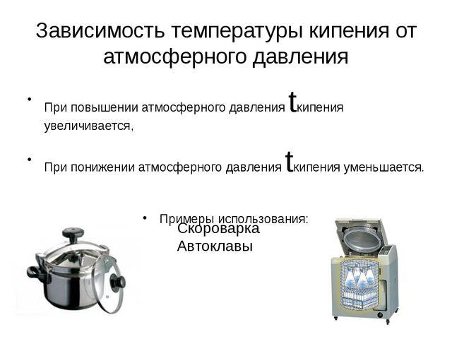 Зависимость температуры кипения от атмосферного давления При повышении атмосф...