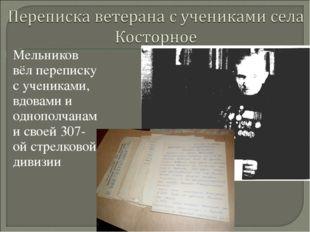 Мельников вёл переписку с учениками, вдовами и однополчанами своей 307-ой стр