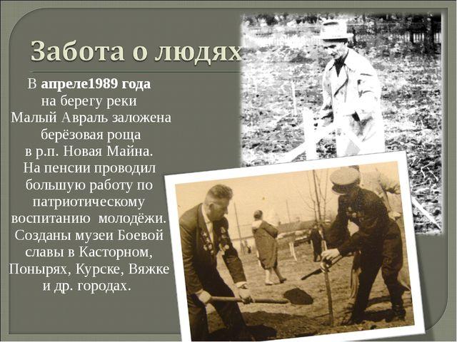 В апреле1989 года на берегу реки Малый Авраль заложена берёзовая роща в р.п....
