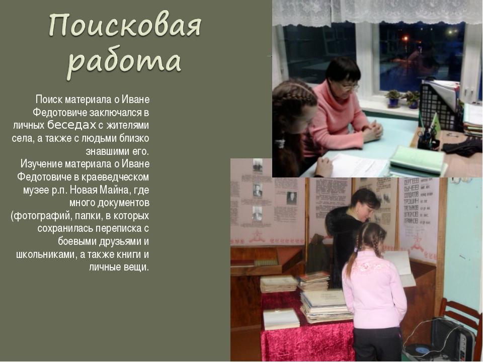 Поиск материала о Иване Федотовиче заключался в личных беседах с жителями сел...