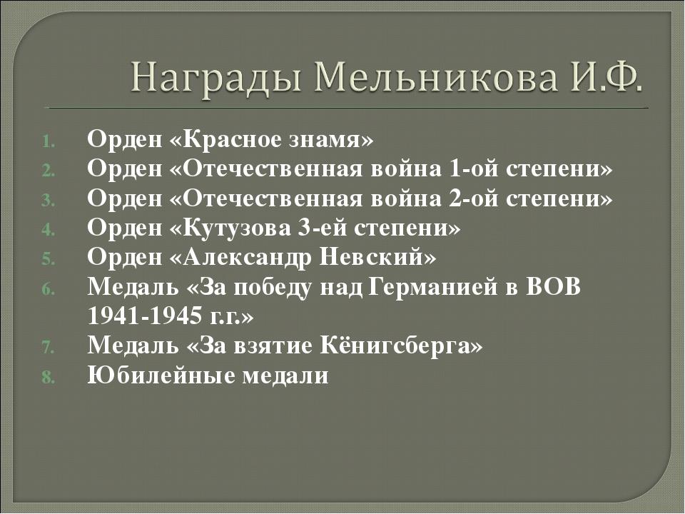 Орден «Красное знамя» Орден «Отечественная война 1-ой степени» Орден «Отечест...