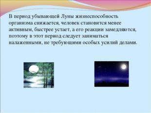 В период убывающей Луны жизнеспособность организма снижается, человек станови