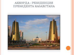 АККОРДА - РЕЗИДЕНЦИЯ ПРЕЗИДЕНТА КАЗАХСТАНА