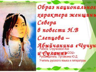 Образ национального характера женщины Севера в повести Н.В Слепцова – Абыйчан