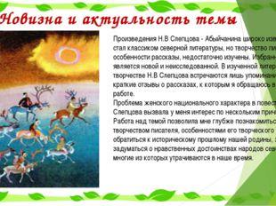 Произведения Н.В Слепцова - Абыйчанина широко известны, он стал классиком сев