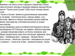 Николай Абыйчанин, как знаток устного народного творчества, в своих произвед