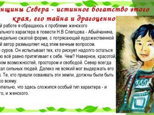Женщины Севера - истинное богатство этого края, его тайна и драгоценность В с