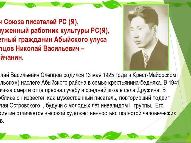 Николай Васильевич Слепцов родился 13 мая 1925 года в Крест-Майорском (Батал...