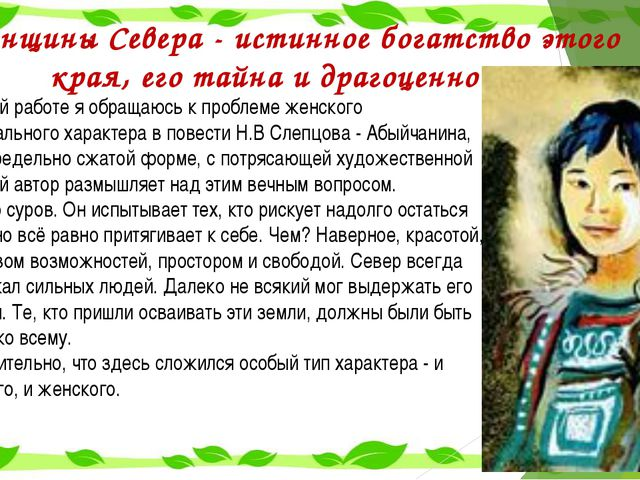 Женщины Севера - истинное богатство этого края, его тайна и драгоценность В с...