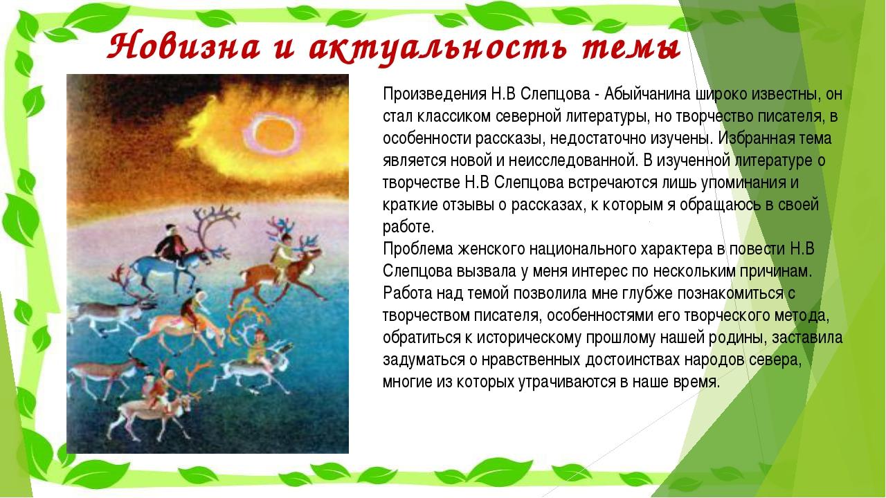 Произведения Н.В Слепцова - Абыйчанина широко известны, он стал классиком сев...