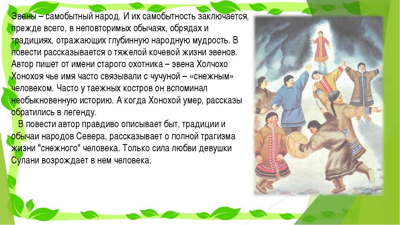 Эвены – самобытный народ. И их самобытность заключается, прежде всего, в непо...