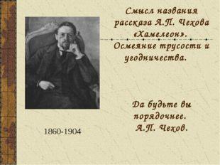 Смысл названия рассказа А.П. Чехова «Хамелеон». Осмеяние трусости и угодничес