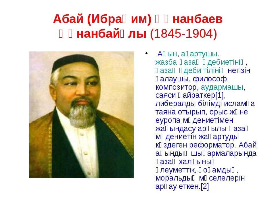 Абай (Ибраһим) Құнанбаев Құнанбайұлы (1845-1904) Ақын, ағартушы, жазба қазақ...