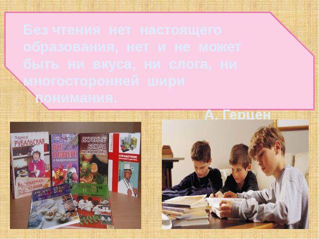 Без чтения нет настоящего образования, нет и не может быть ни вкуса, ни слог...