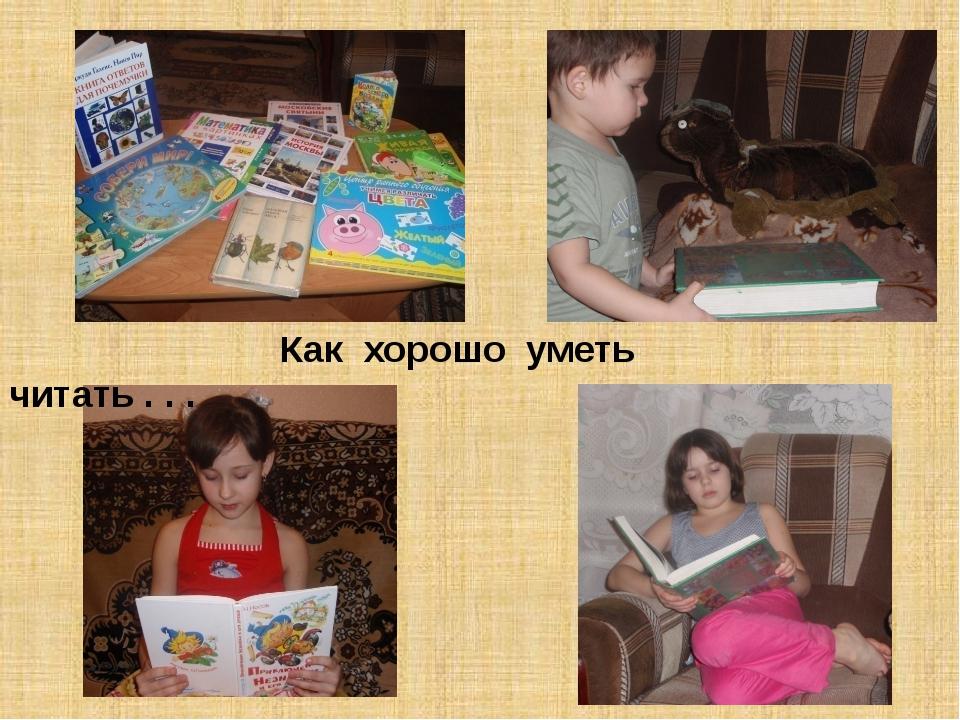 Как хорошо уметь читать . . .