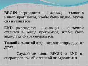 BEGIN (переводится – «начало») – ставят в начале программы, чтобы было видно,
