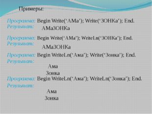 Примеры: Программа: Begin Write('АМа'); Write('ЗОНКа'); End. Результат: Про