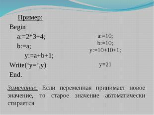 Пример: Begin a:=2*3+4; b:=a; y:=a+b+1; Write('y=',y) End. a:=10; b:=10;