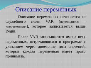 Описание переменных Описание переменных начинается со служебного слова VAR (п