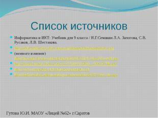 Список источников Информатика и ИКТ: Учебник для 9 класса / И.Г.Семакин Л.А.
