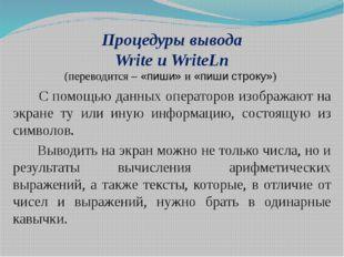 Процедуры вывода Write и WriteLn (переводится – «пиши» и «пиши строку»)  С п