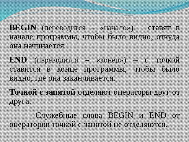 BEGIN (переводится – «начало») – ставят в начале программы, чтобы было видно,...