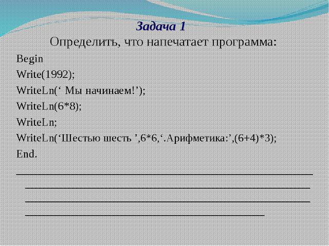 Задача 1  Определить, что напечатает программа: Begin Write(1992); WriteLn('...