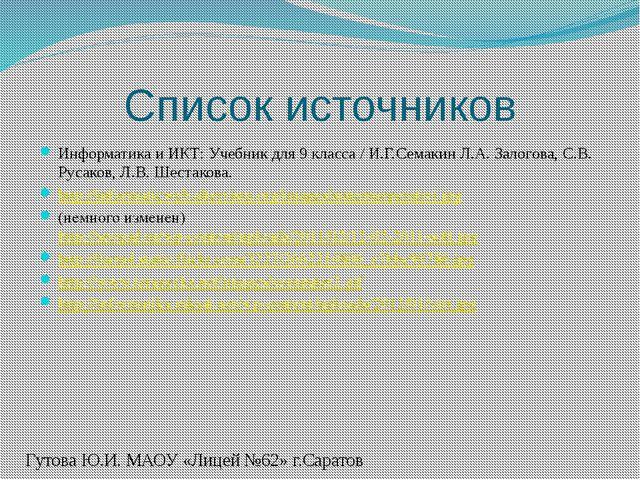 Список источников Информатика и ИКТ: Учебник для 9 класса / И.Г.Семакин Л.А....