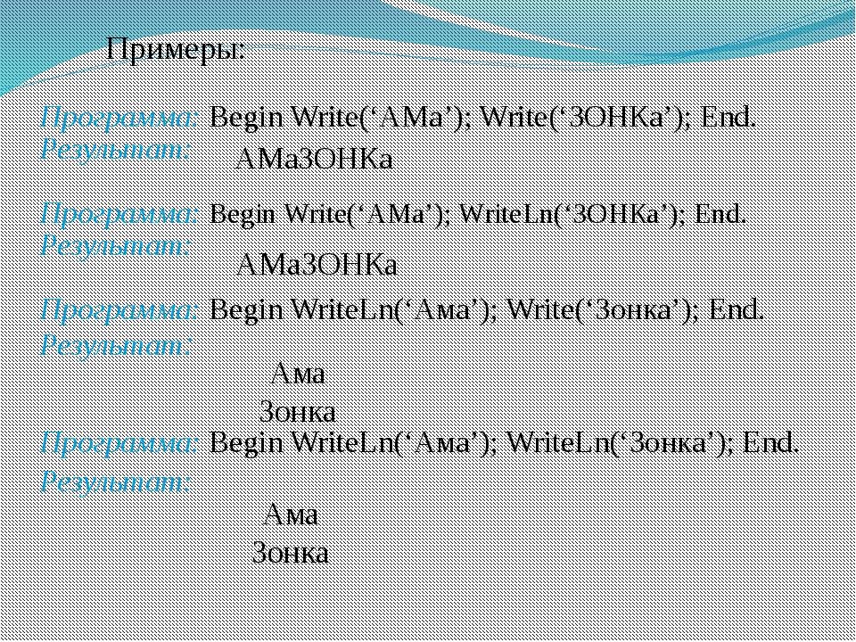 Примеры: Программа: Begin Write('АМа'); Write('ЗОНКа'); End. Результат: Про...
